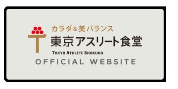 鹿屋アスリート食堂 オフィシャルWebサイト