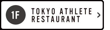 1F 東京アスリート食堂