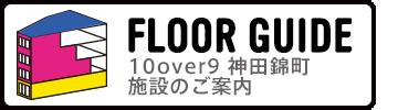 10over9 神田錦町 施設のご案内