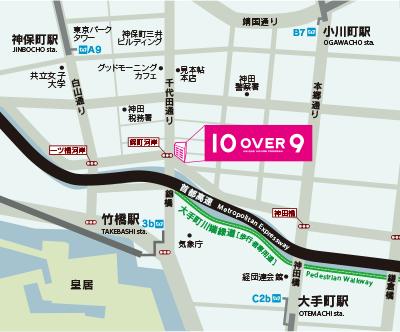 皇居北側の神田錦町エリア。皇居ランまで240m。アクセス便利な絶好のロケーションの10over9(テンオーバーナイン)